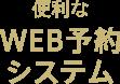 便利なWEB予約システム